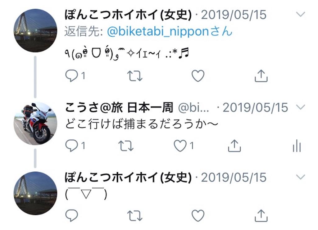 f:id:kosaku-tabi:20190528145530j:image