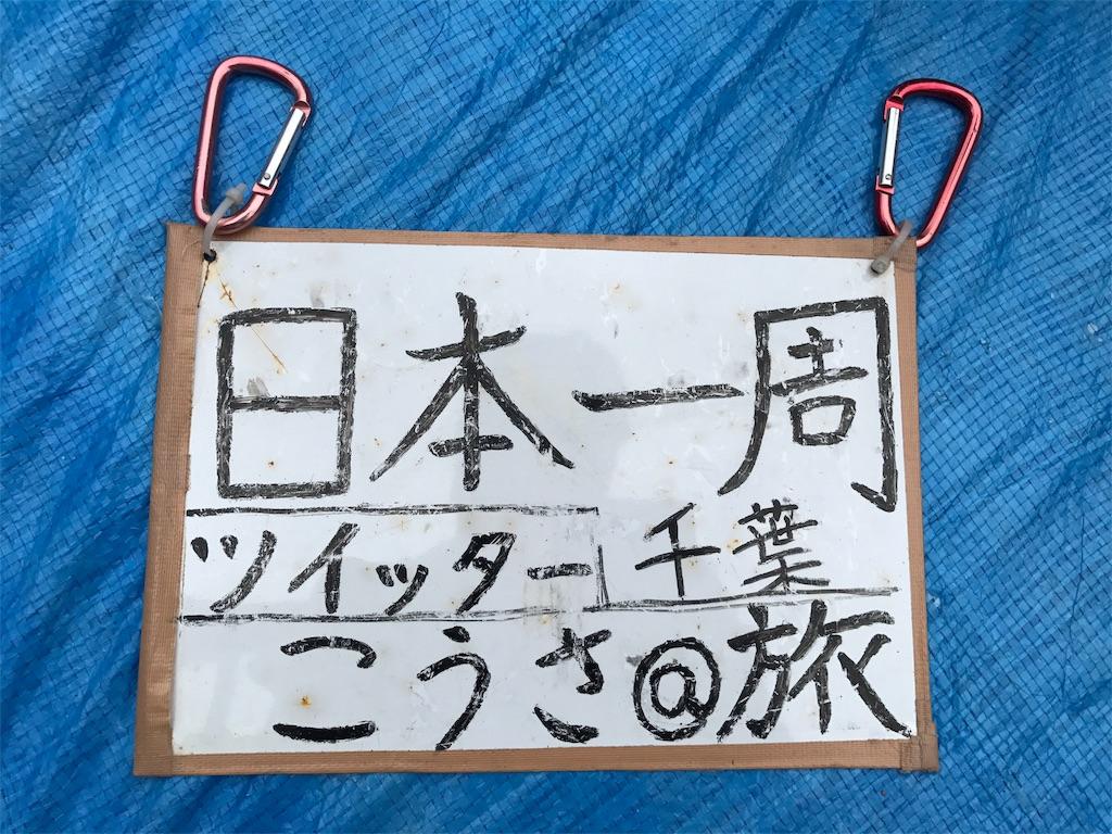 f:id:kosaku-tabi:20190611172437j:image