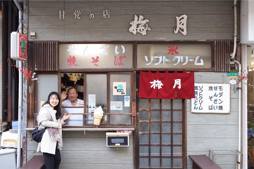 f:id:kosaku-tabi:20200214225115j:image