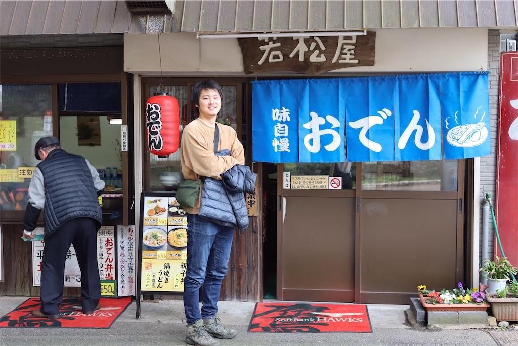 f:id:kosaku-tabi:20200214225142j:image