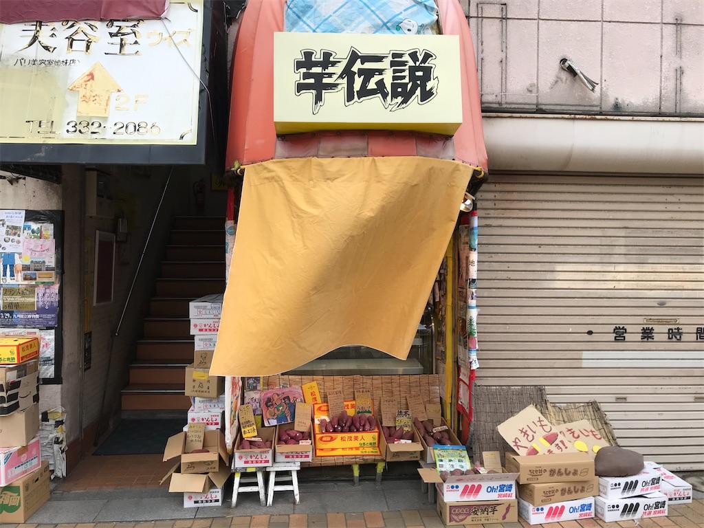 f:id:kosaku-tabi:20200214225231j:image