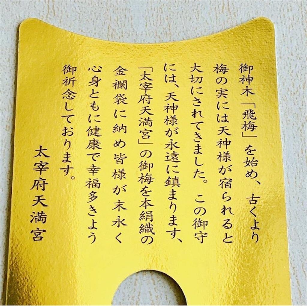 f:id:kosamebitaki733:20200111123837j:image