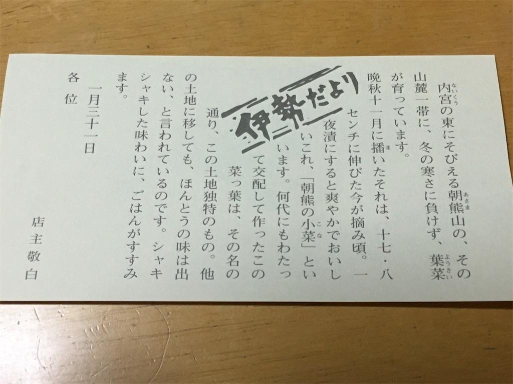 f:id:kosamebitaki733:20200201105123j:image