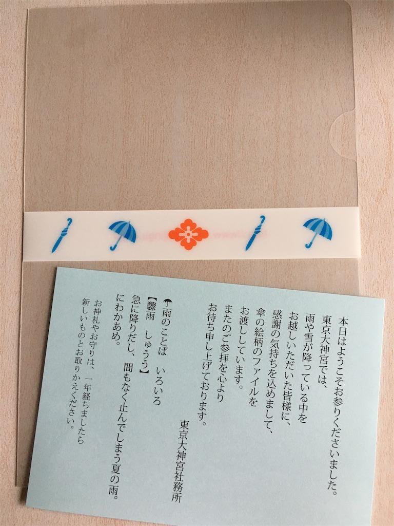 f:id:kosamebitaki733:20200302134851j:image