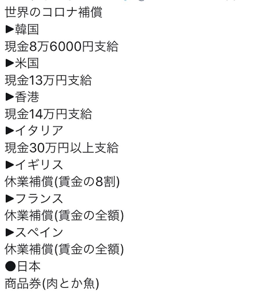 f:id:kosamebitaki733:20200329124007j:image