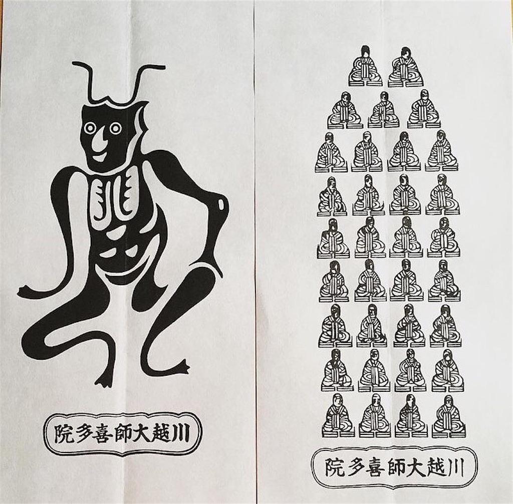 f:id:kosamebitaki733:20201222102333j:image