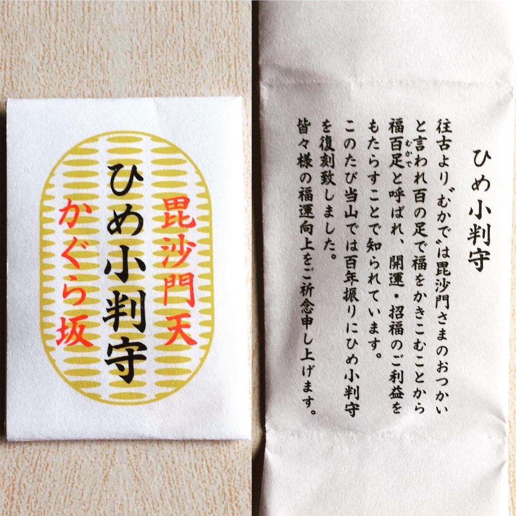 f:id:kosamebitaki733:20210106145223j:image