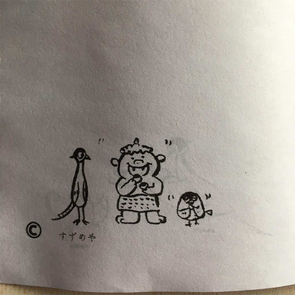 f:id:kosamebitaki733:20210302103202j:image