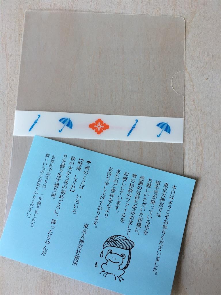 f:id:kosamebitaki733:20210311130602j:image