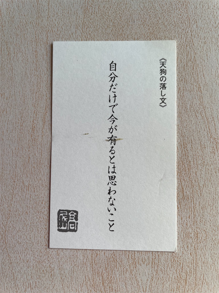 f:id:kosamebitaki733:20210917135119j:image