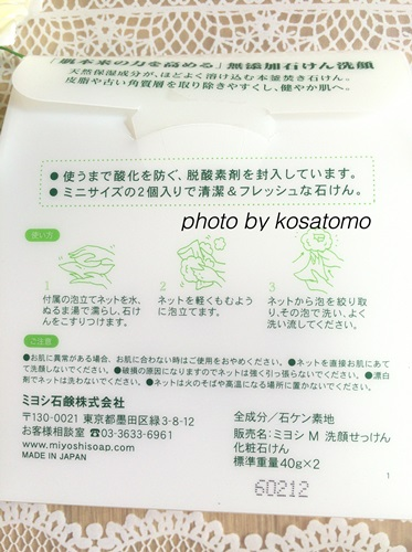 f:id:kosatomo:20160821124223j:plain