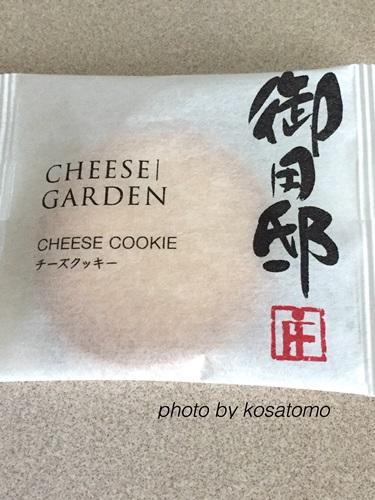 御用邸チーズクッキー