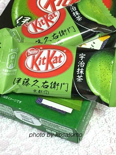 京都限定版キットカット