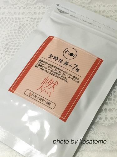 金時生姜+7種 燃
