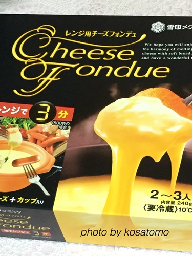 レンジ用チーズフォンデュ
