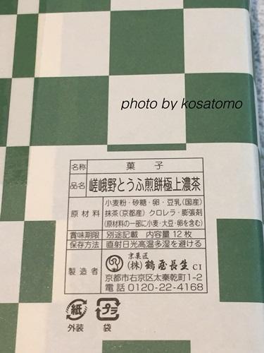 f:id:kosatomo:20170412121416j:plain