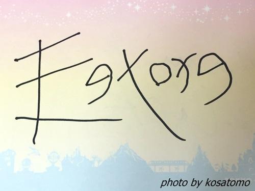 f:id:kosatomo:20170510103132j:plain