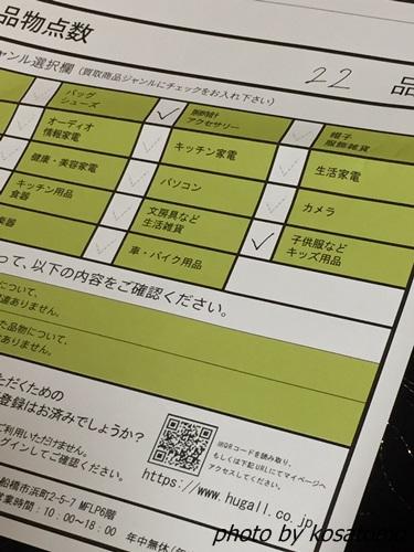 f:id:kosatomo:20170515211124j:plain