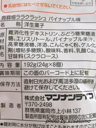 f:id:kosatomo:20170619123523j:plain