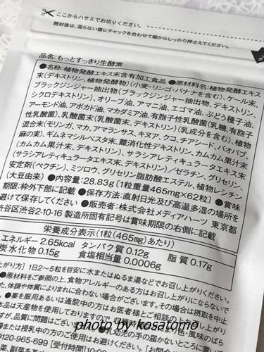f:id:kosatomo:20170621094644j:plain
