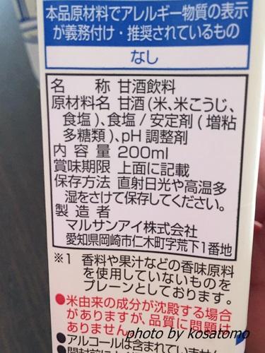 f:id:kosatomo:20170916105203j:plain