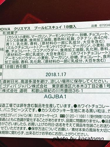 f:id:kosatomo:20171214100906j:plain