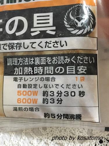 f:id:kosatomo:20180125125617j:plain