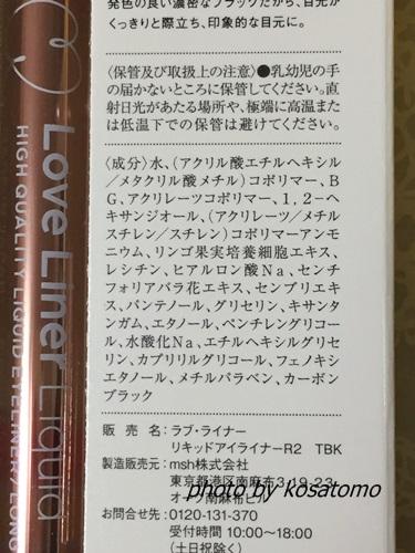 f:id:kosatomo:20180321102519j:plain