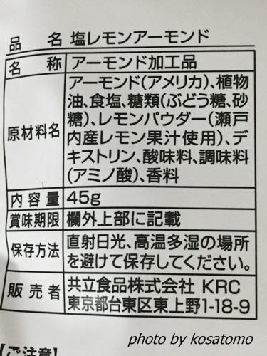 f:id:kosatomo:20180423085312j:plain