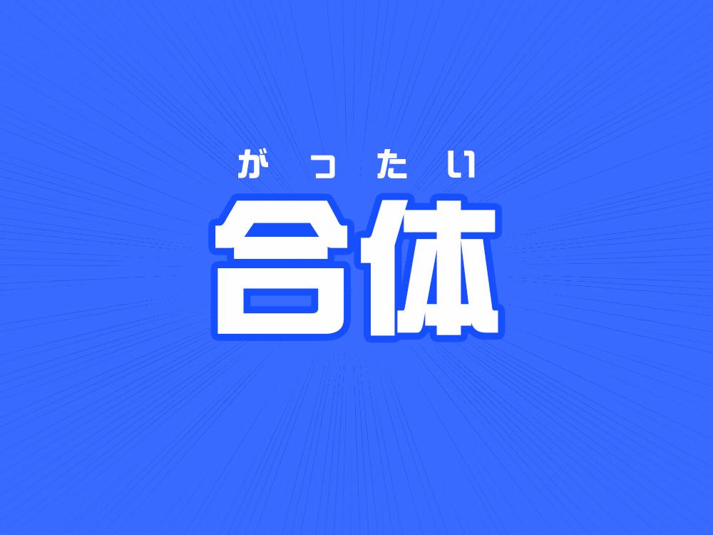 f:id:koseinousyuku:20160615121901j:plain