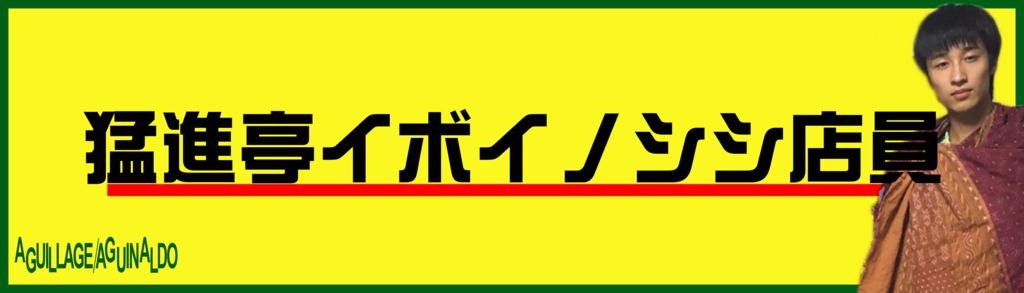 f:id:koseinousyuku:20160802094817j:plain
