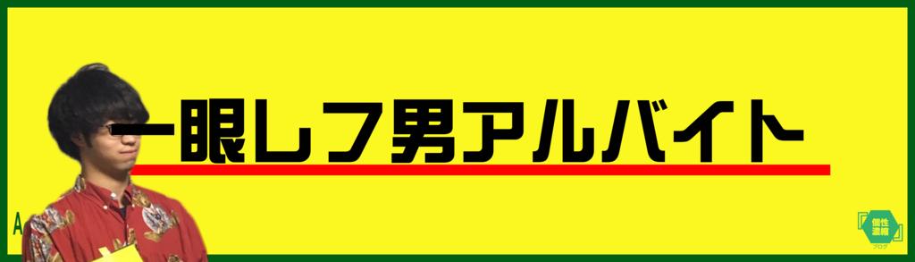f:id:koseinousyuku:20160802095318j:plain