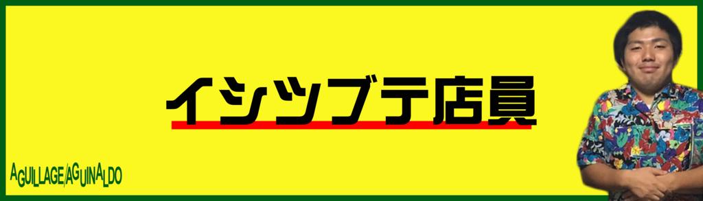 f:id:koseinousyuku:20160802100107j:plain