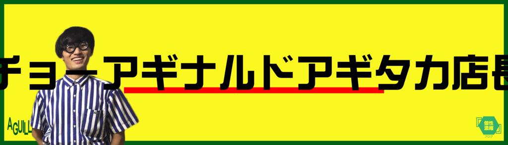 f:id:koseinousyuku:20160802100607j:plain