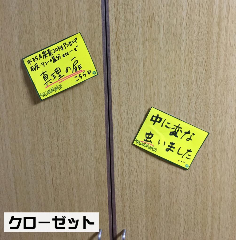 f:id:koseinousyuku:20160804101937j:plain