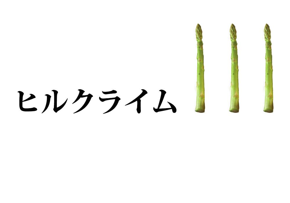 f:id:koseinousyuku:20160825111821j:plain