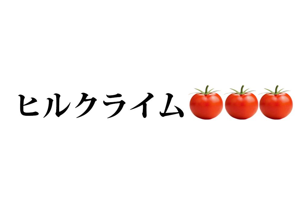 f:id:koseinousyuku:20160825113051j:plain