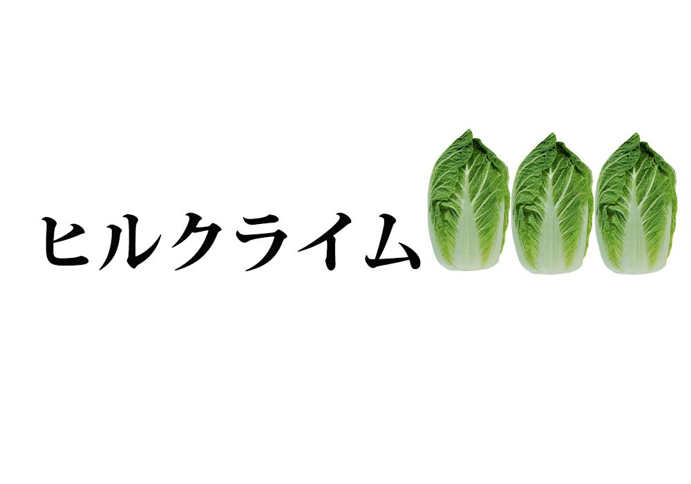 f:id:koseinousyuku:20160825113411j:plain
