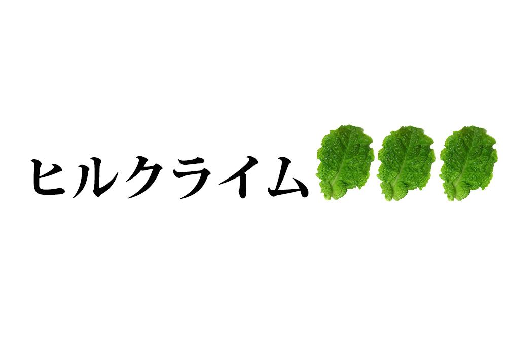 f:id:koseinousyuku:20160825113814j:plain