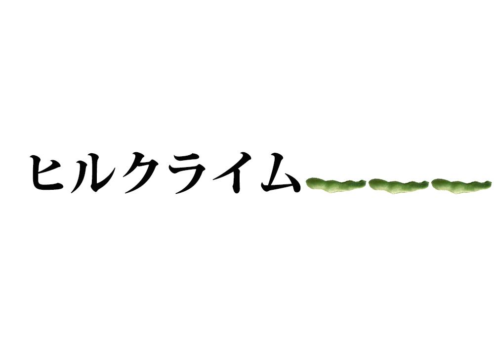 f:id:koseinousyuku:20160825114530j:plain