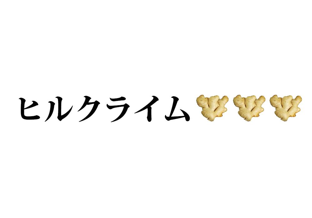 f:id:koseinousyuku:20160825114902j:plain