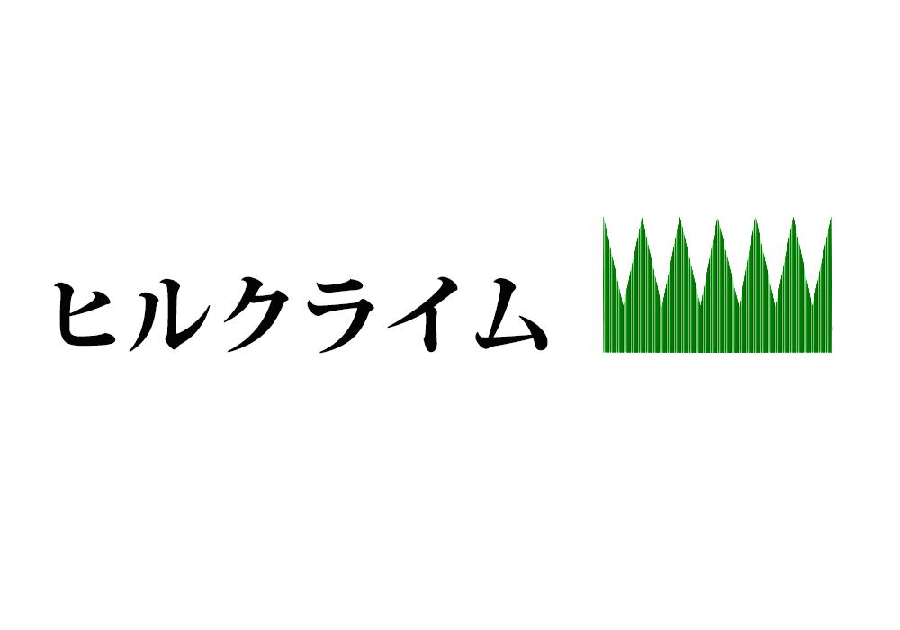 f:id:koseinousyuku:20160825115223j:plain
