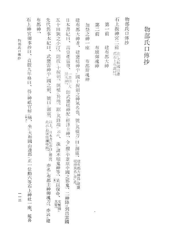 f:id:kosetu-tenkei:20210318160148j:plain