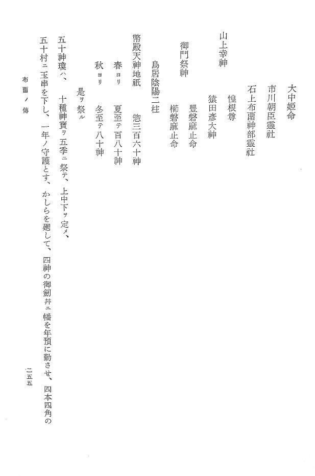 f:id:kosetu-tenkei:20210318171858j:plain
