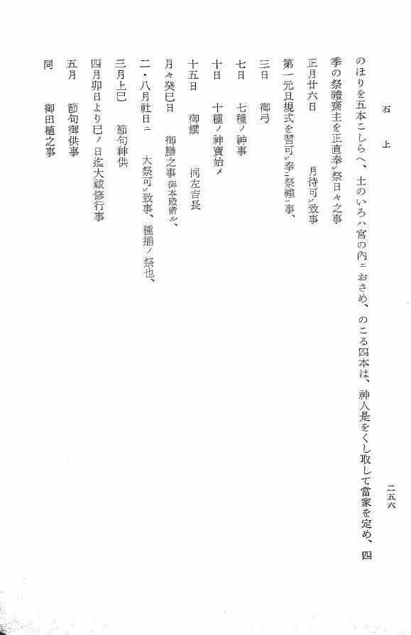 f:id:kosetu-tenkei:20210318171934j:plain