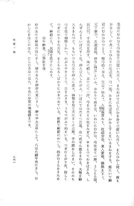 f:id:kosetu-tenkei:20210318172134j:plain