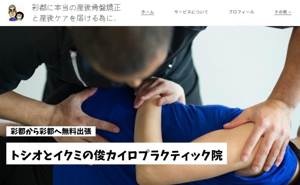 茨木/箕面の彩都で産後の骨盤矯正と産後ケア