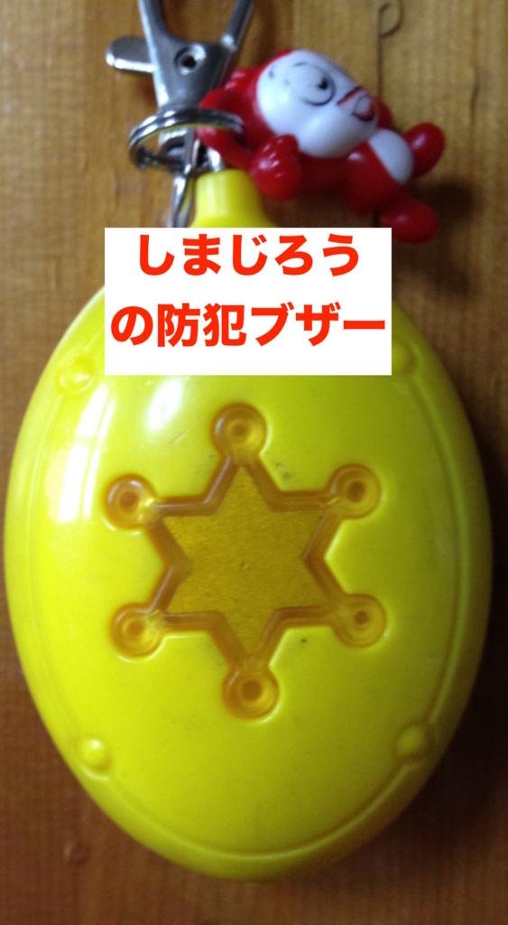 f:id:koshibu:20160719172524j:plain
