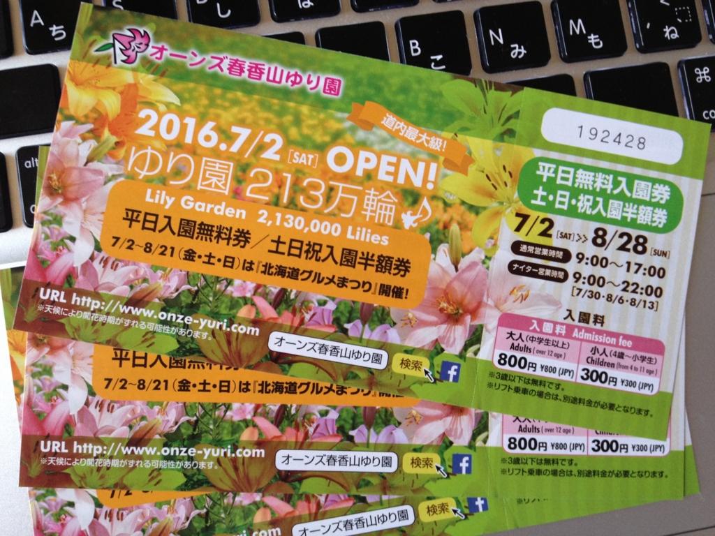 f:id:koshibu:20160724153216j:plain