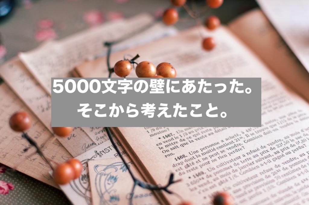 f:id:koshibu:20160811210854j:plain